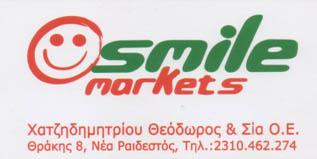 Smile Markets Ραιδεστός